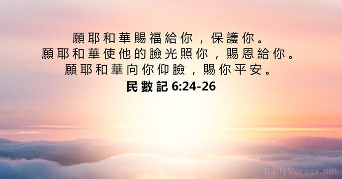 44 聖經金句關於恩典- DailyVerses.net